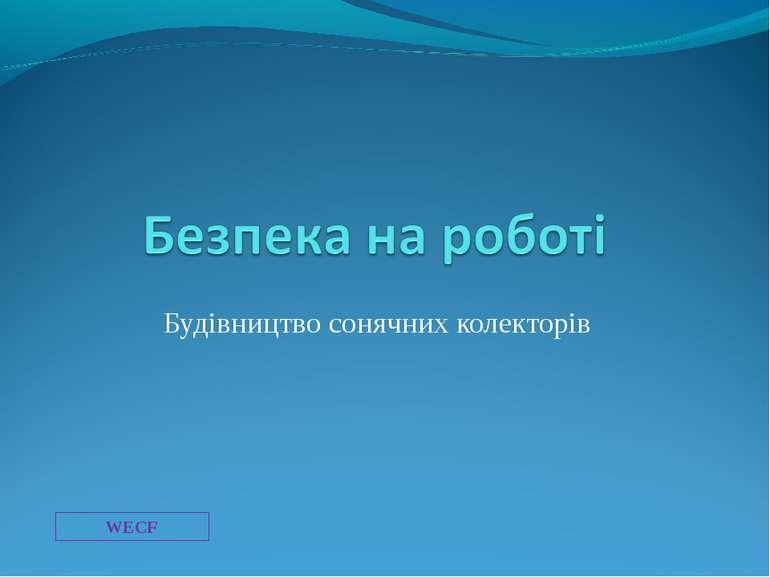 Будівництво сонячних колекторів WECF