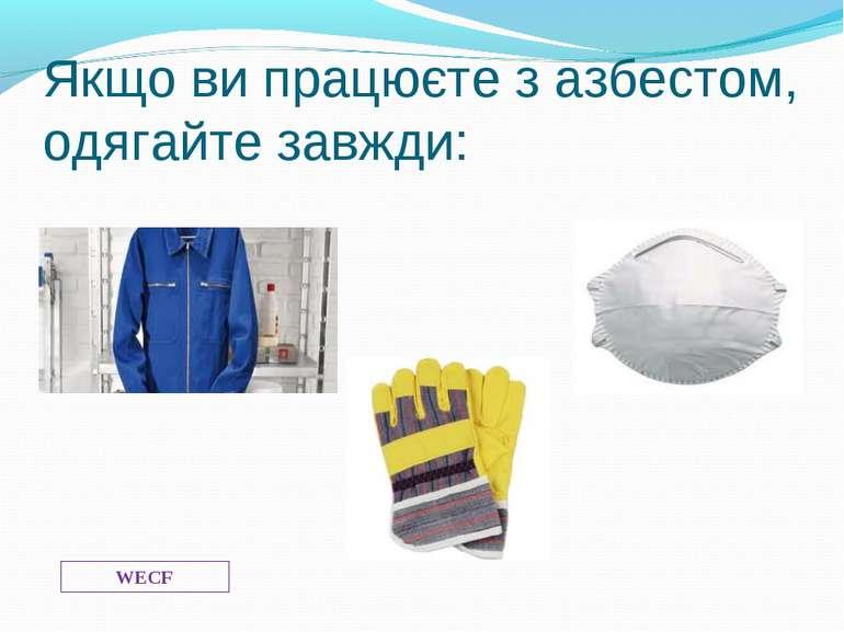 Якщо ви працюєте з азбестом, одягайте завжди: WECF