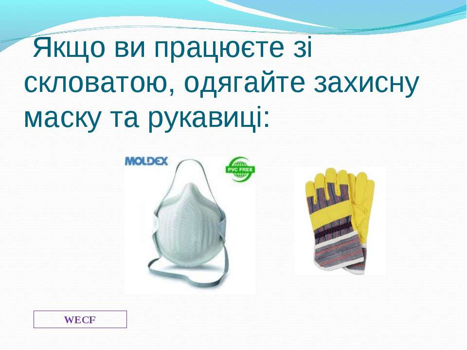 : Якщо ви працюєте зі скловатою, одягайте захисну маску та рукавиці: WECF