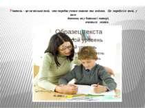 Учитель – це не тільки той, хто передає учням знання та вміння. Це передусім ...