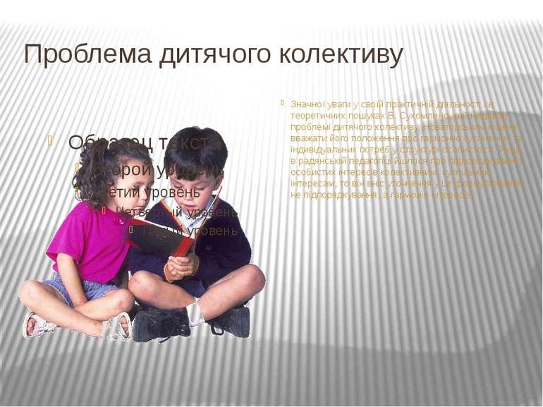 Проблема дитячого колективу Значної уваги у своїй практичній діяльності і в т...
