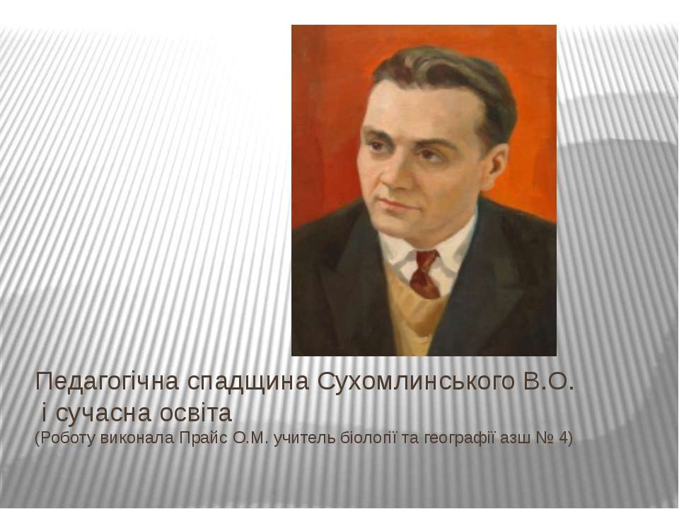 Педагогічна спадщина Сухомлинського В.О. і сучасна освіта (Роботу виконала Пр...