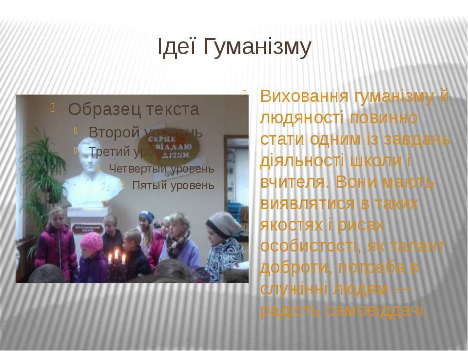 Ідеї Гуманізму Виховання гуманізму й людяності повинно стати одним із завдань...