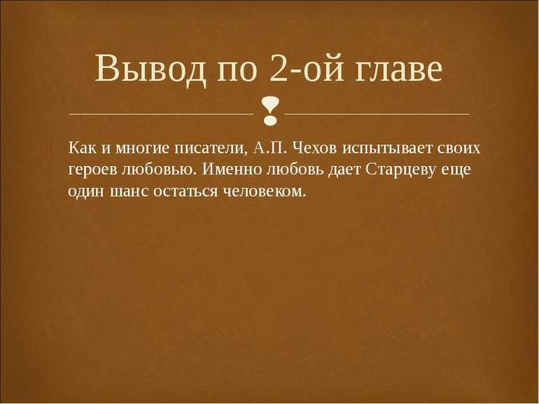 Как и многие писатели, А.П. Чехов испытывает своих героев любовью. Именно люб...