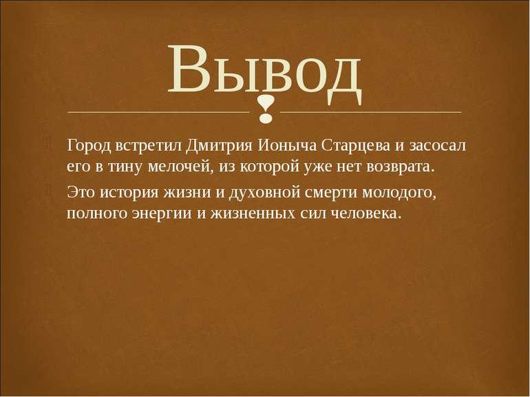 Город встретил Дмитрия Ионыча Старцева и засосал его в тину мелочей, из котор...