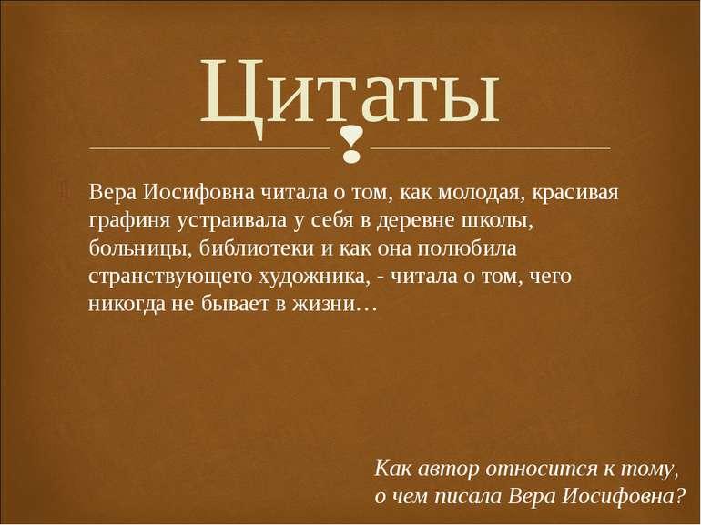 Вера Иосифовна читала о том, как молодая, красивая графиня устраивала у себя ...