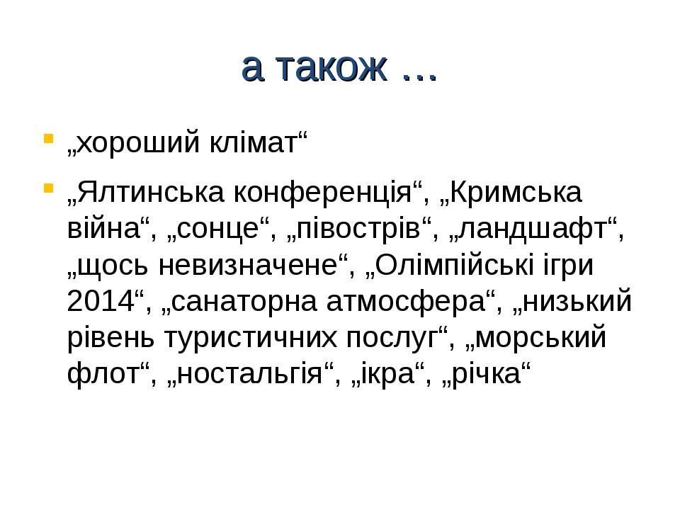 """а також … """"хороший клімат"""" """"Ялтинська конференція"""", """"Кримська війна"""", """"сонце""""..."""
