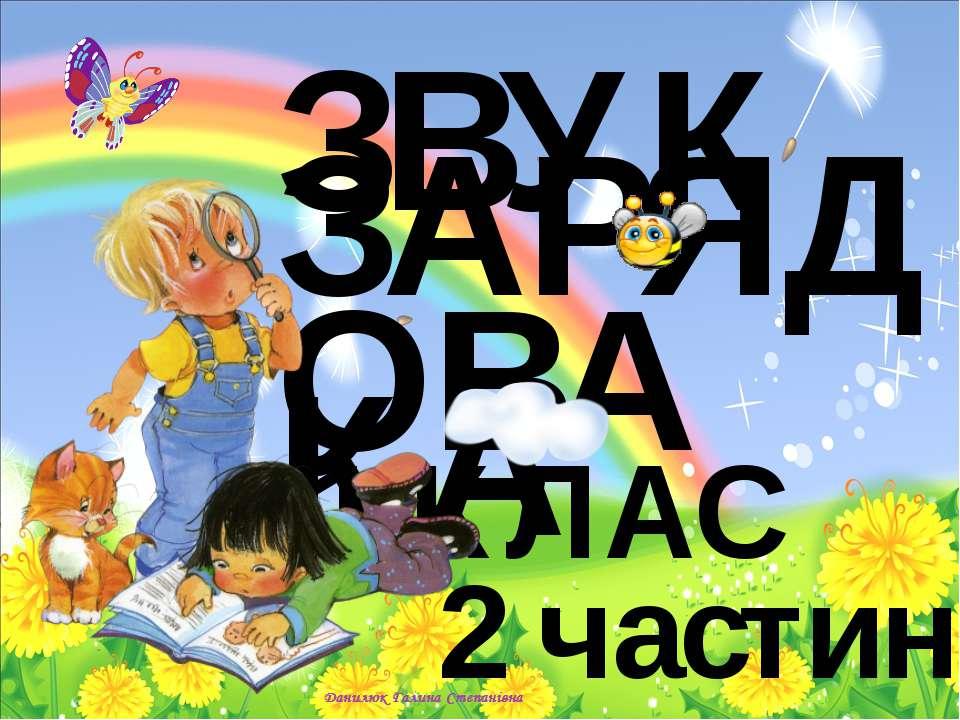 ЗВУКОВА ЗАРЯДКА 1 КЛАС 2 частина