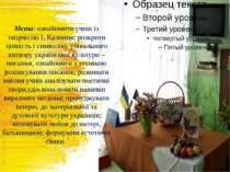 Мета: ознайомити учнів із творчістю І. Калинця; розкрити цінність і символіку...