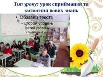 Тип уроку: урок сприймання та засвоєння нових знань