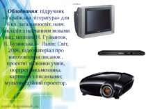 Обладнання: підручник «Українська література» для 6 кл. загальноосвіт. навч. ...