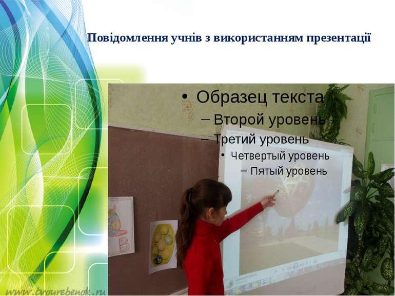 Повідомлення учнів з використанням презентації