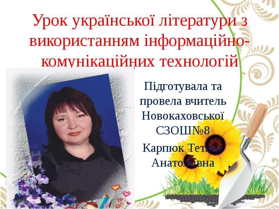 Урок української літератури з використанням інформаційно-комунікаційних техно...