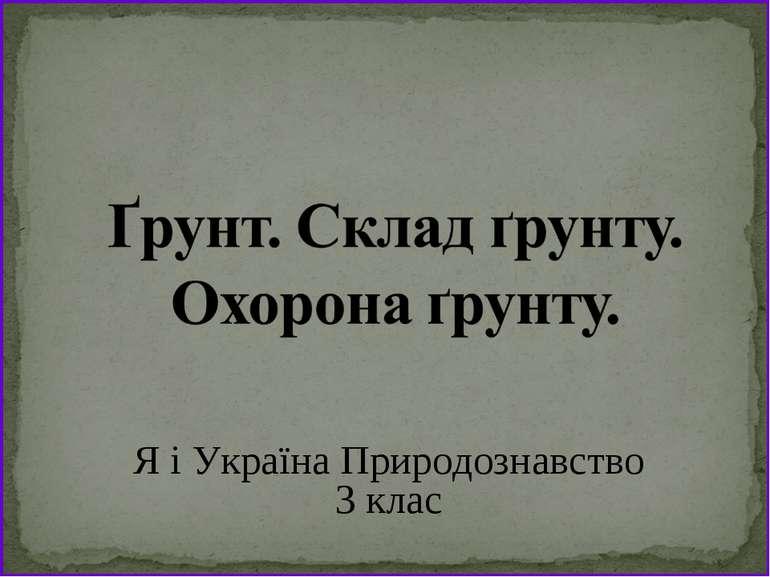 Я і Україна Природознавство 3 клас