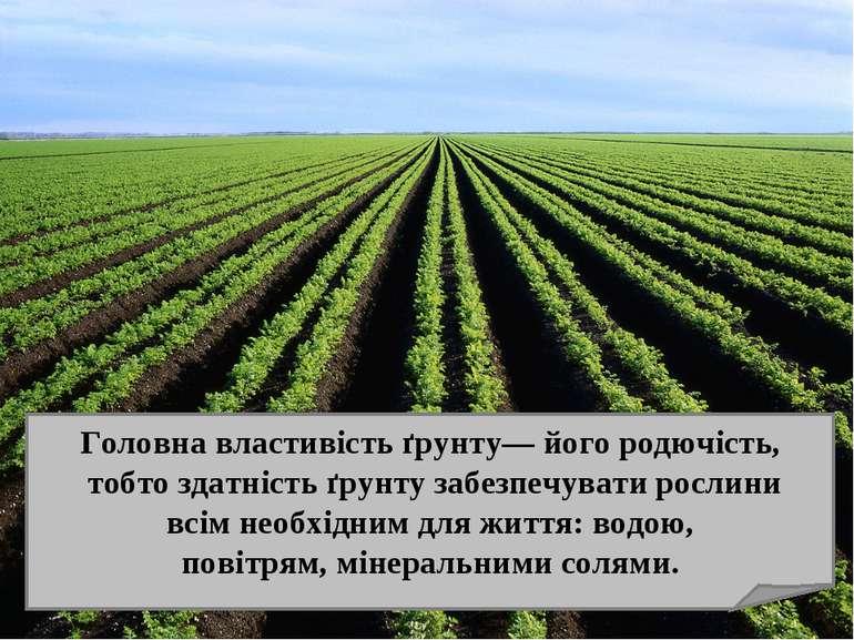 Головна властивість ґрунту— його родючість, тобто здатність ґрунту забезпечув...