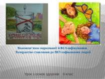 Взаємозв'язок наркоманії й ВІЛ-інфікування. Толерантне ставлення до ВІЛ-інфік...