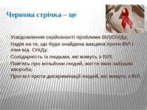 Червона стрічка – це Усвідомлення серйозності проблеми ВІЛ/СНІДу; Надія на те...