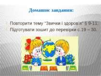 """Домашнє завдання: Повторити тему """"Звички і здоров'я"""" § 9-11; Підготувати зоши..."""
