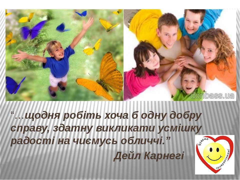 """""""…щодня робіть хоча б одну добру справу, здатну викликати усмішку радості на ..."""