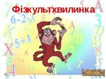 ТРЕНУЄМО ПАМ'ЯТЬ Карта уроку 7х = -14; - х = 4 2х – 1 = 3 х – 3 = 2 Розв'яжіт...