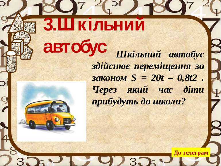 3.Шкільний автобус Шкільний автобус здійснює переміщення за законом S = 20t –...