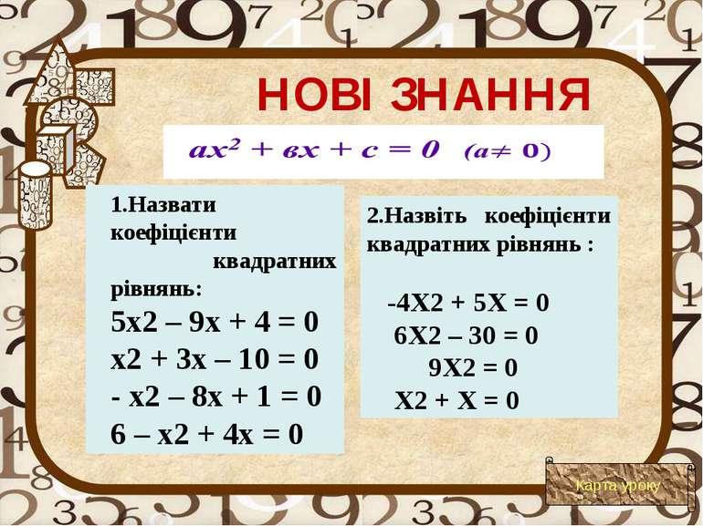 ВЧИМОСЯ РОЗВ'ЯЗУВАТИ Карта уроку Розв'язати неповне квадратне рівняння: 9х2 =...