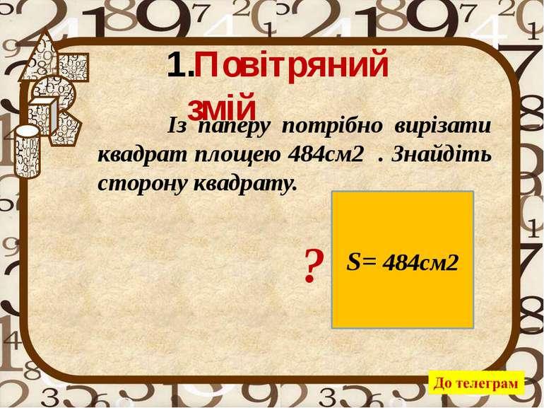 Повітряний змій Із паперу потрібно вирізати квадрат площею 484см2 . Знайдіть ...