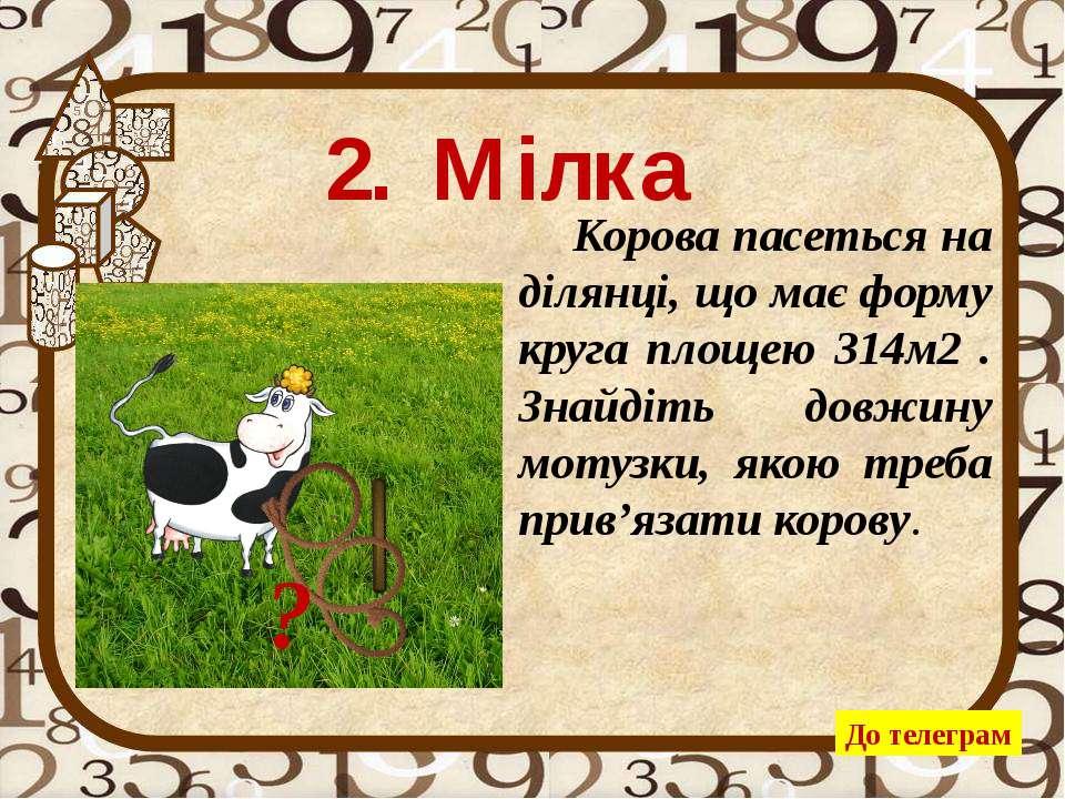 2.Мілка Корова пасеться на ділянці, що має форму круга площею 314м2 . Знайдіт...