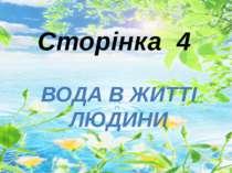 ВОДА В ЖИТТІ ЛЮДИНИ Сторiнка 4