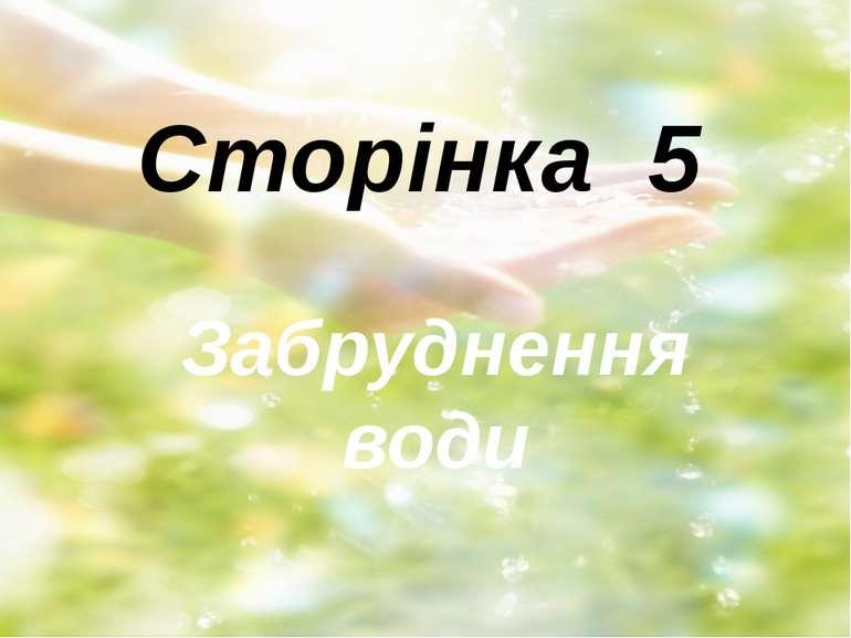 Сторiнка 5 Забруднення води