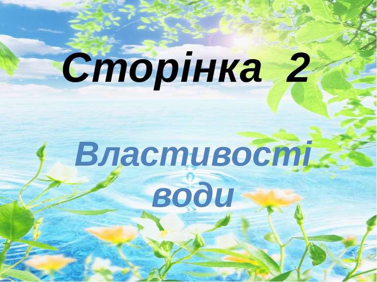 Властивості води Сторiнка 2