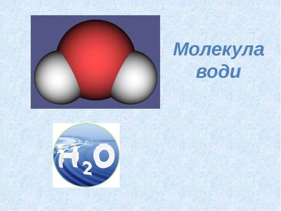 Молекула води