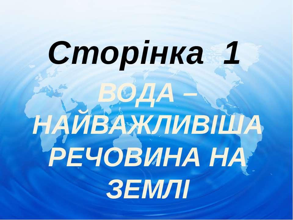 ВОДА – НАЙВАЖЛИВІША РЕЧОВИНА НА ЗЕМЛІ Сторiнка 1
