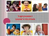 Харчування і здоров'я підлітків