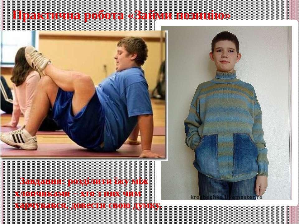 Практична робота «Займи позицію» Завдання: розділити їжу між хлопчиками – хто...