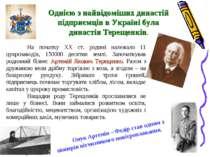Онук Артемія – Федір став одним з піонерів вітчизняного повітроплавання. Одні...