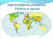 Картографічна розминка Робота в групах