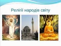 Релігії народів світу