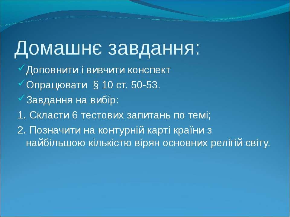 Домашнє завдання: Доповнити і вивчити конспект Опрацювати § 10 ст. 50-53. Зав...