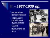 ІІІ – 1937-1939 рр. економічне пограбування «аріїзація» єврейських підприємст...
