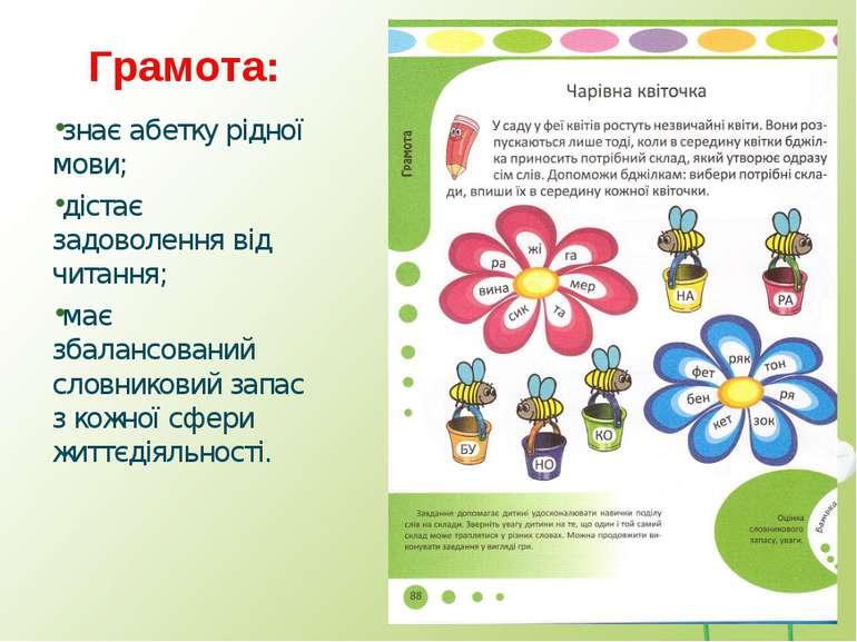 Грамота: знає абетку рідної мови; дістає задоволення від читання; має збаланс...