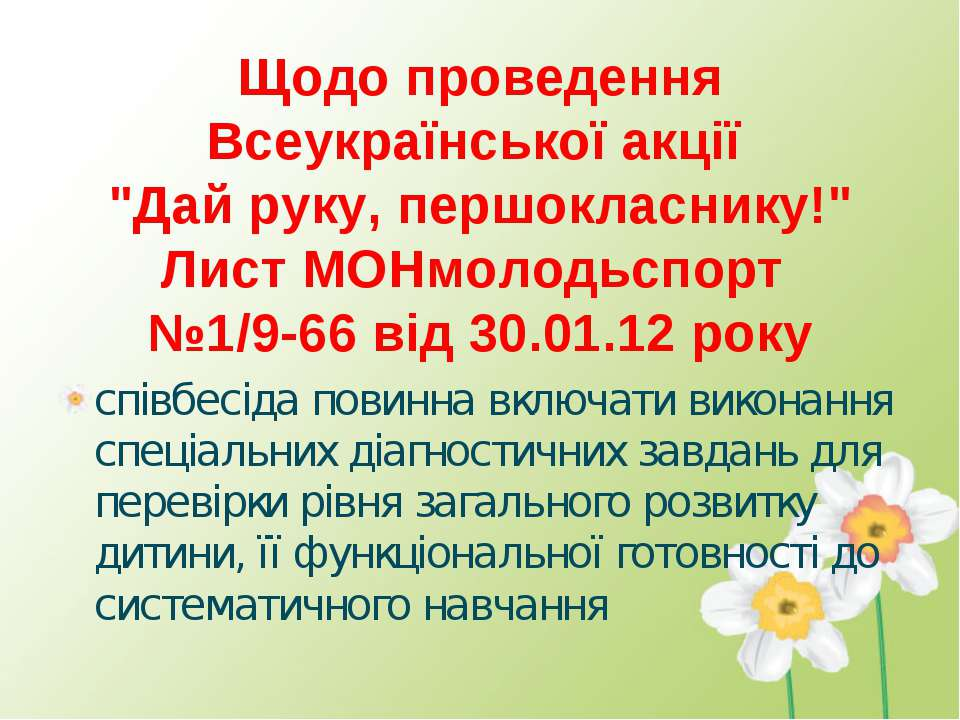 """Щодо проведення Всеукраїнської акції """"Дай руку, першокласнику!"""" Лист МОНмолод..."""