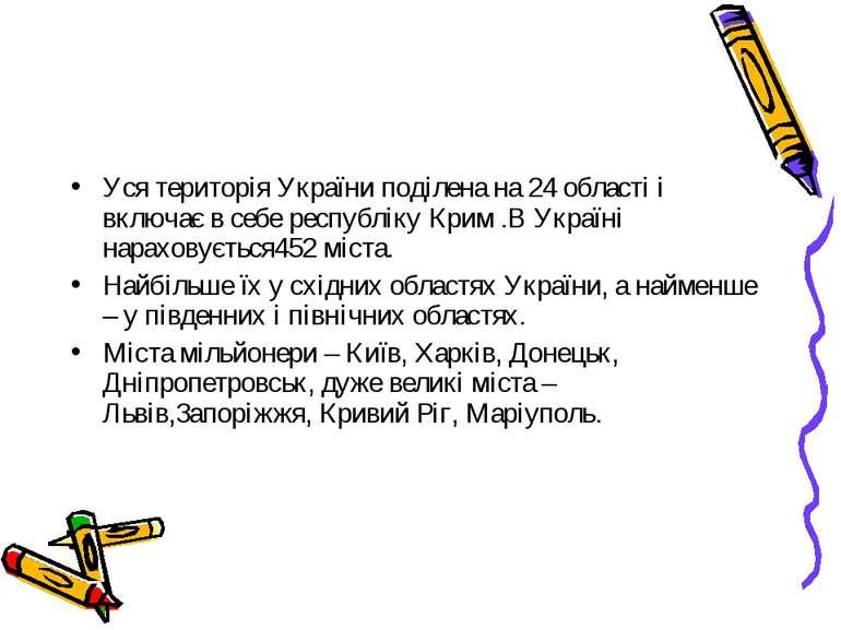 Уся територія України поділена на 24 області і включає в себе республіку Крим...