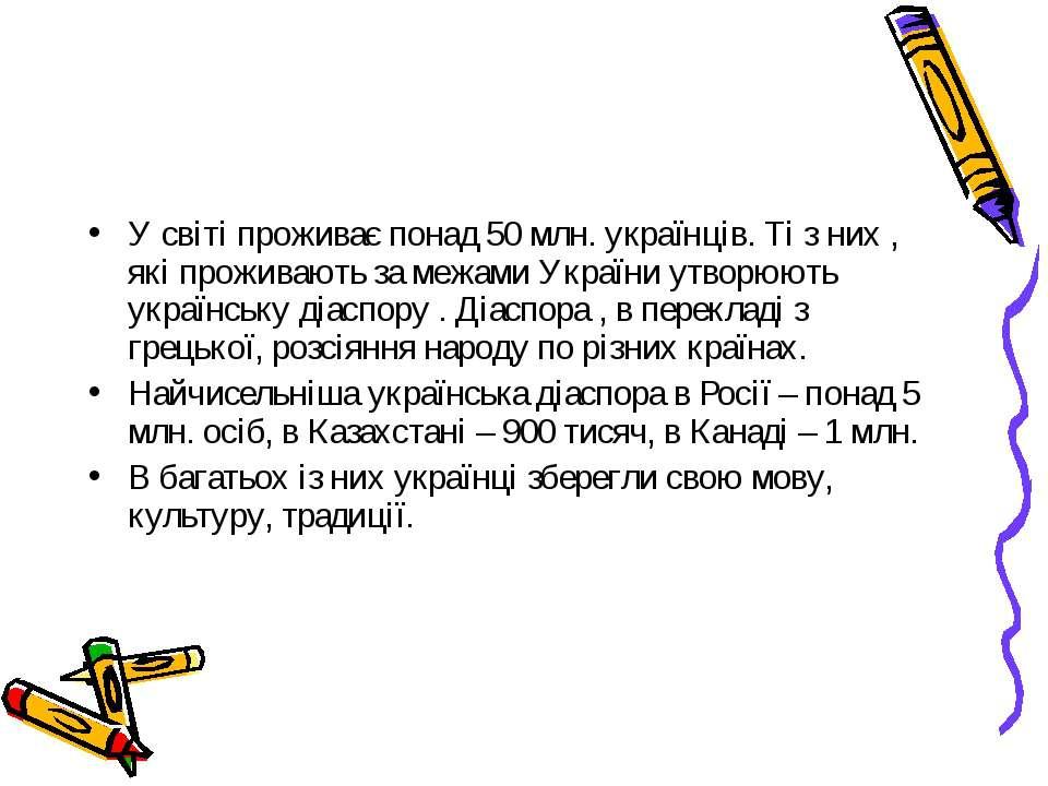 У світі проживає понад 50 млн. українців. Ті з них , які проживають за межами...