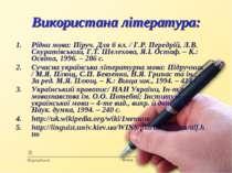 Використана література: Рідна мова: Піруч. Для 6 кл. / Г.Р. Передрій, Л.В. Ск...