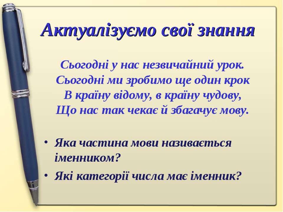 Актуалізуємо свої знання Яка частина мови називається іменником? Які категорі...