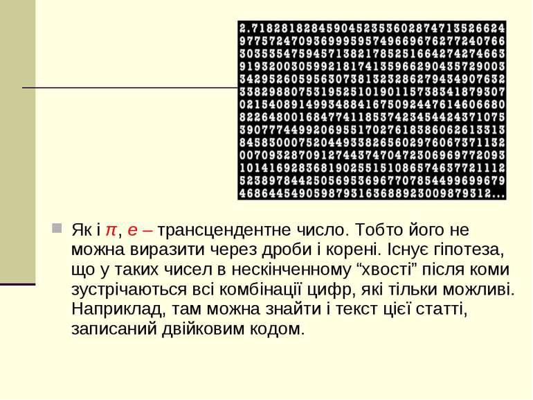 Як і π, е – трансцендентне число. Тобто його не можна виразити через дроби і ...