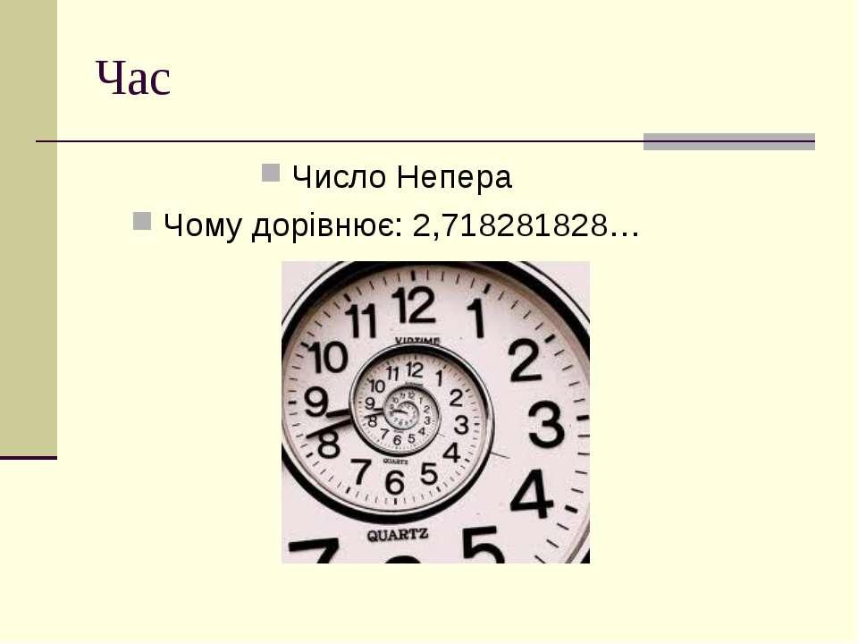 Час Число Непера Чому дорівнює: 2,718281828…