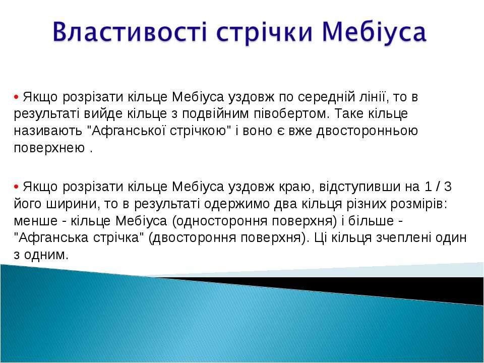 • Якщо розрізати кільце Мебіуса уздовж по середній лінії, то в результаті вий...