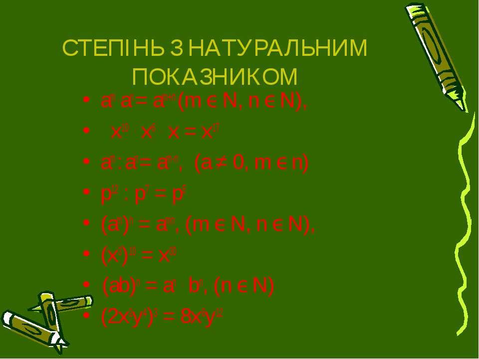 СТЕПІНЬ З НАТУРАЛЬНИМ ПОКАЗНИКОМ am . an = am+n (m ϵ N, n ϵ N), x10 . x6 . x ...